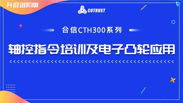 11.合信CTH300系列轴控指令培训及电子凸轮应用