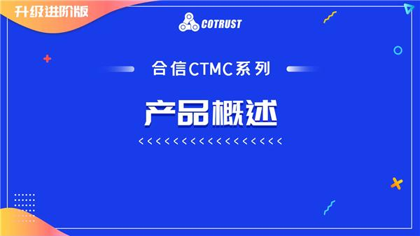 1.合信CTMC系列产品概述