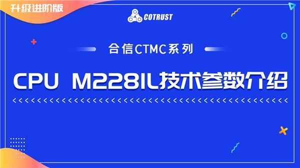 2.合信CTMC系列CPU M228IL技术参数介绍