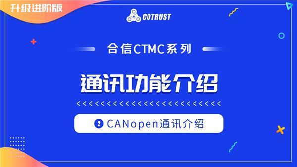 4.2.合信CTMC系列CANopen通讯介绍