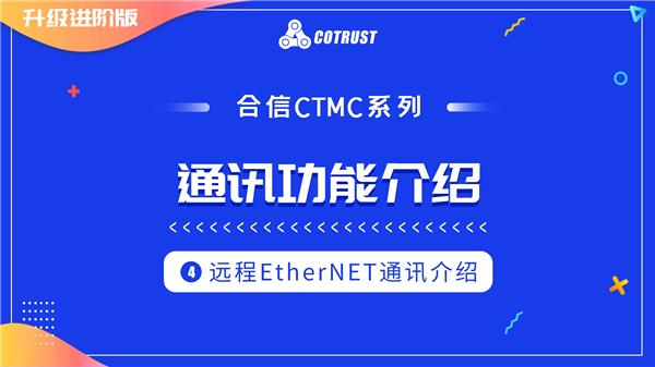 4.4.合信CTMC系列远程EtherNET通讯介绍