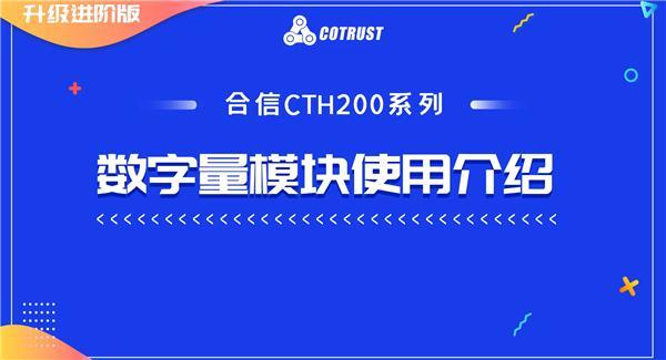5.合信CTH200系列数字量模块使用介绍