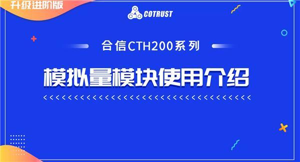 6.合信CTH200系列模拟量模块使用介绍