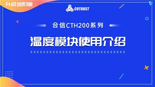 7.合信CTH200系列温度模块使用介绍