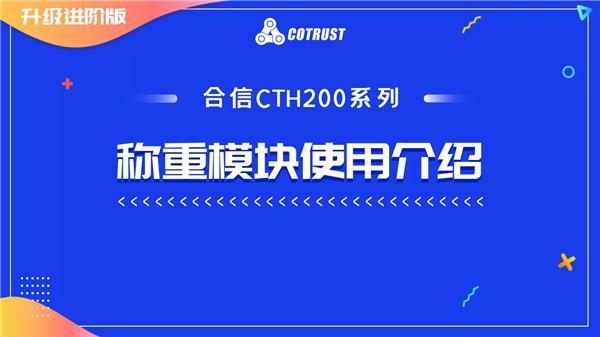 8.合信CTH200系列称重模块使用介绍