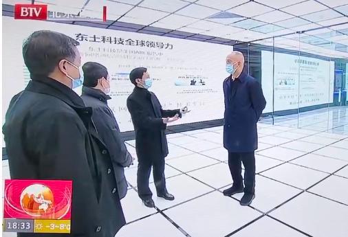 北京市委书记蔡奇赴东土科技调研指导工作