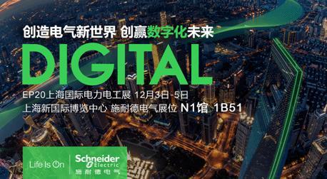 创造电气新世界 创赢数字化未来:EP China 2020 施耐德电气