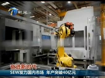天津电视台SEW智能制造工厂特别报道