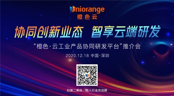 橙色·云工业产品协同研发平台推介会