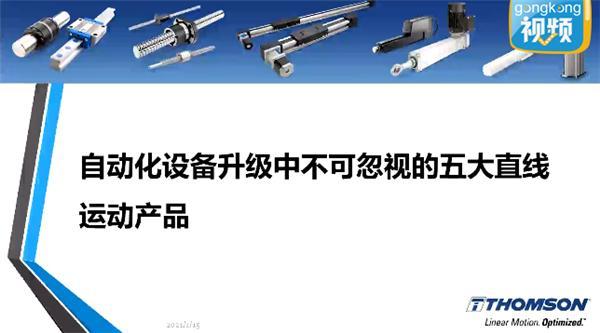 Thomson:自动化设备升级中不可忽视的五大机械运动关键产品