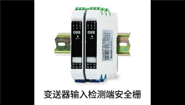 虹润OHR-A33系列变送器输入检测端隔离栅