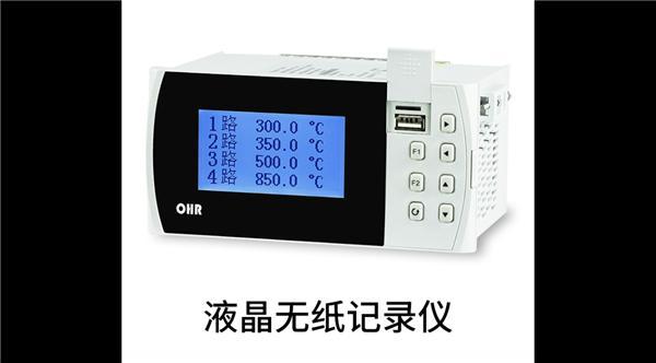 虹润OHR-G100/G100R系列液晶汉显控制仪/无纸记录仪