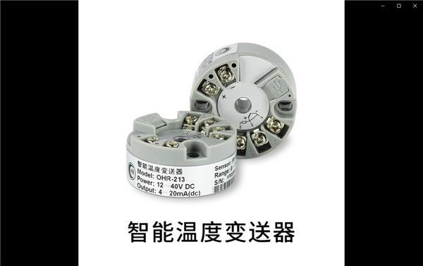 虹润213智能温度变送器(圆卡)