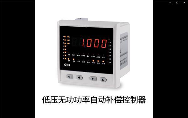 虹润低压无功功率自动补偿控制器