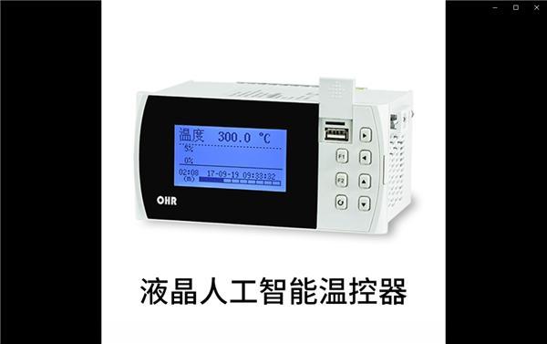 虹润G300/G300R系列液晶人工智能温控器