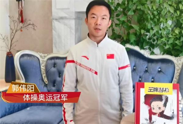 郭伟阳体操奥运冠军-工控网与世界冠军陪你一起就地过年