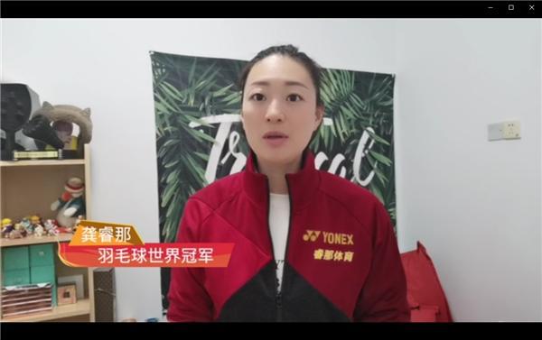 龚睿那羽毛球世界冠军-工控网与世界冠军陪你一起就地过年