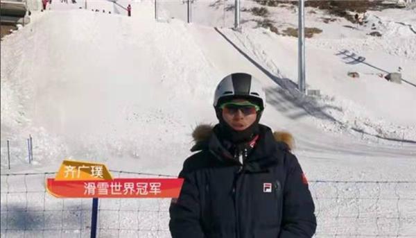 滑雪世界冠军齐广璞-工控网与世界冠军陪你一起就地过年