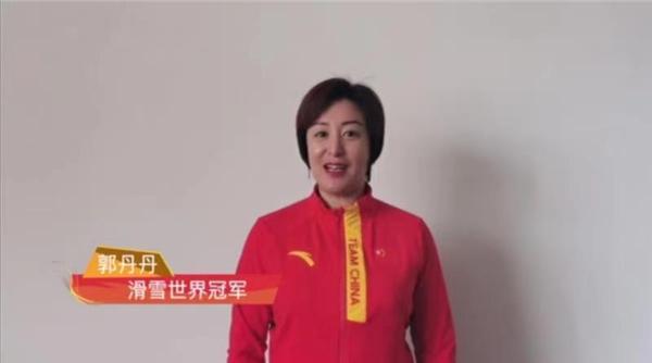 滑雪世界冠军郭丹丹-工控网与世界冠军陪你一起就地过年
