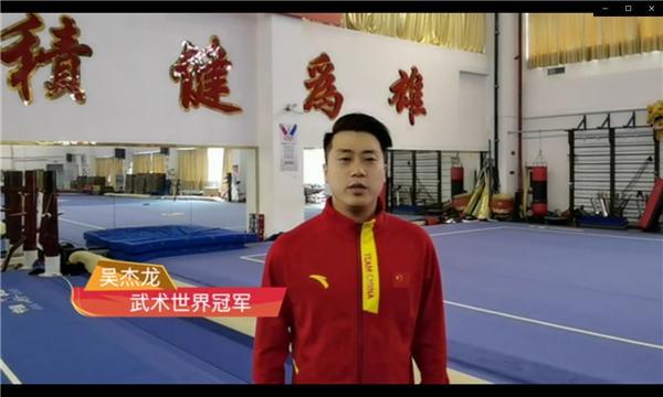 武术世界冠军吴杰龙-工控网与世界冠军陪你一起就地过年