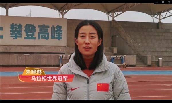 马拉松世界冠军朱晓琳-工控网与世界冠军陪你一起就地过年