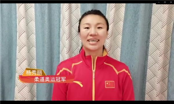 柔道奥运冠军杨秀丽-工控网与世界冠军陪你一起就地过年