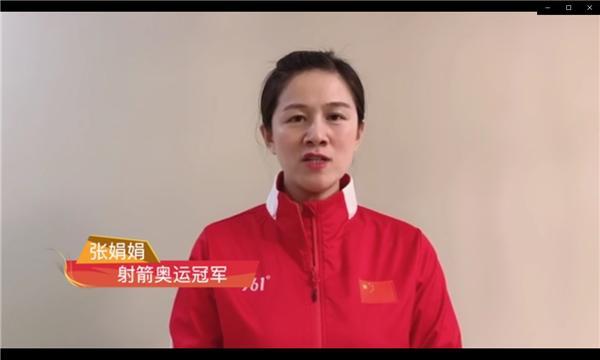 射箭奥运冠军张娟娟-工控网与世界冠军陪你一起就地过年