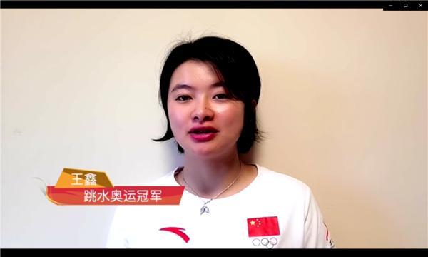 跳水奥运冠军王鑫-工控网与世界冠军陪你一起就地过年