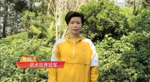 武术世界冠军耿晓灵-工控网与世界冠军陪你一起就地过年