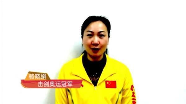 击剑奥运冠军骆晓娟-工控网与世界冠军陪你一起就地过年
