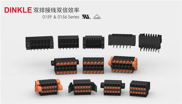 町洋 0159 & 0156 Series 双通路 PCB 连接器