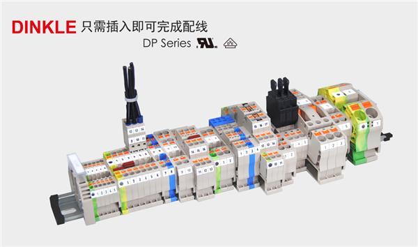 町洋 DP Series 可插拔式接线端子