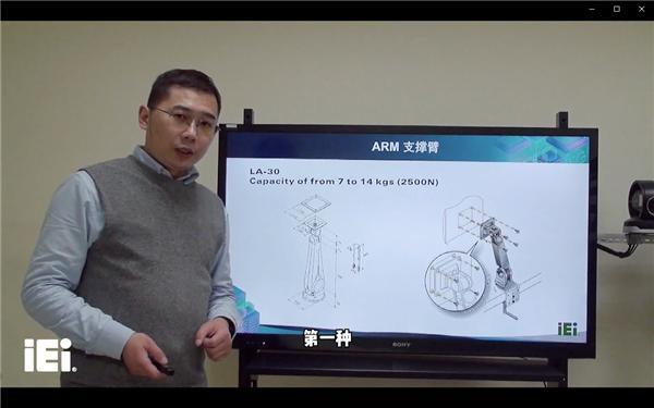 第一视角操作演示IEI威强电平板电脑安装套件