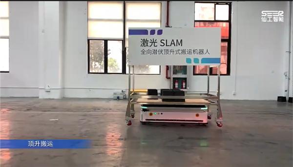 基于SRC的激光SLAM全向潜伏顶升式搬运机器人SJV-W600DS-DL