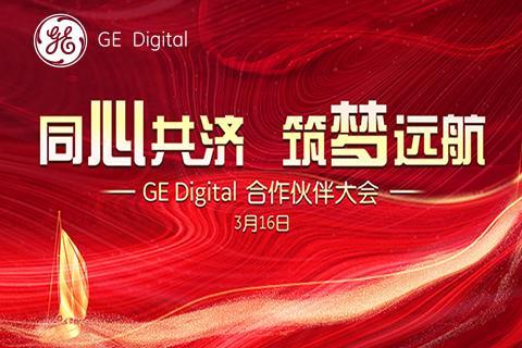 同心共濟,筑夢遠航-GE Digital合作伙伴大會