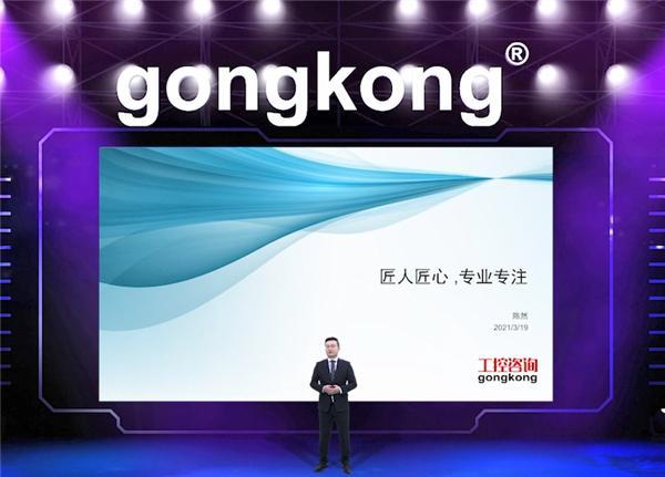 2021中国工业自动化市场白皮书