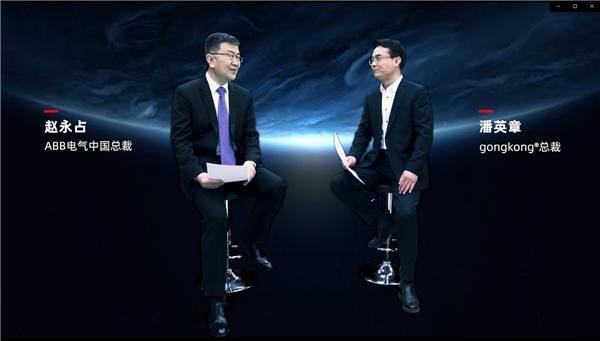 "gongkong对话ABB——赋能实现""碳中和""共行创新低碳之路(完整版)"