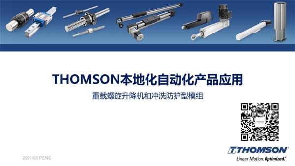 Thomson 立足市场需求,引进本地化生产——重载螺旋升降机与防护性良好的模组助力工业平台自动化