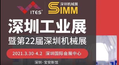 3月30日直播-2021 ITES深圳国际工业制造技术及设备展览会