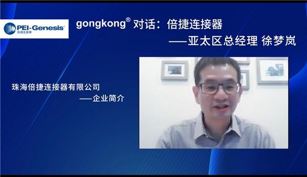 gongkong对话倍捷连接器——亚太区总经理 徐梦岚
