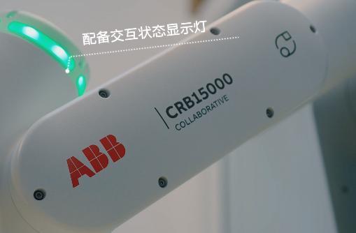 ABB GoFa CRB 15000 协作机器人
