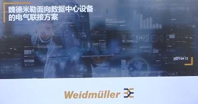 魏德米勒面向数据中心设备的电气联接方案