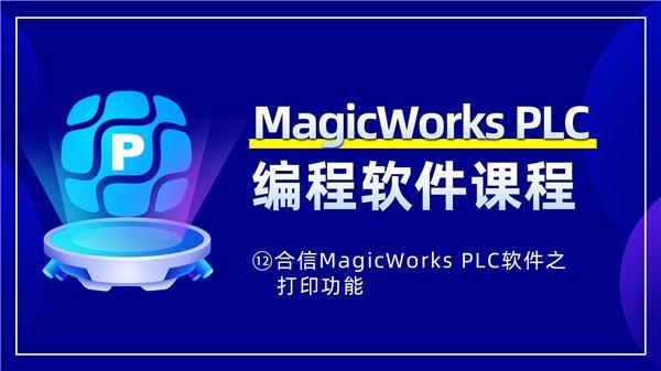 12. 合信MagicWorks PLC软件之打印功能
