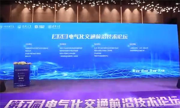 第五届电气化交通前沿技术论坛