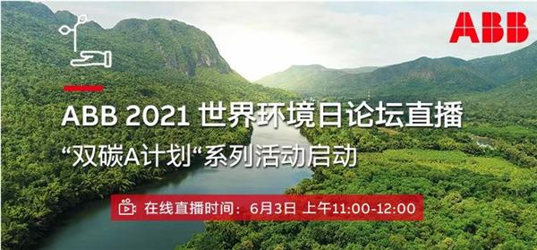 ABB 2021世界环境日论坛直播