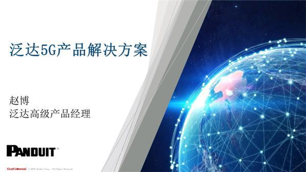 泛达 物理层设备在5G及边缘计算的商业应用