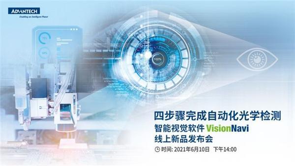 研华智能视觉软件VisionNavi新品发布会