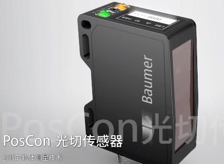 堡盟PosCon光切传感器 —— 创新的物体测量技术