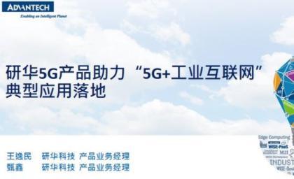 """研华5G产品助力""""5G+工业互联网""""典型应用落地"""