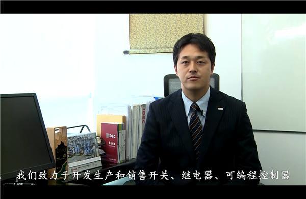专访爱德克电气贸易(上海)有限公司总经理 鹿子沢 悟史